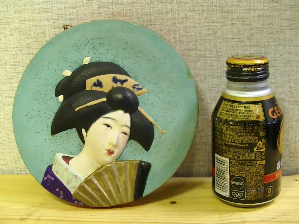 日本美人 壁掛け 裏はエッチな絵直径17.8cmx厚み1.1cm_画像2