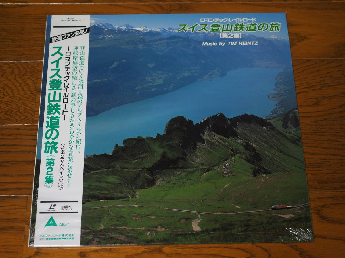 LD♪スイス登山鉄道の旅♪第2集 未開封新品_画像1