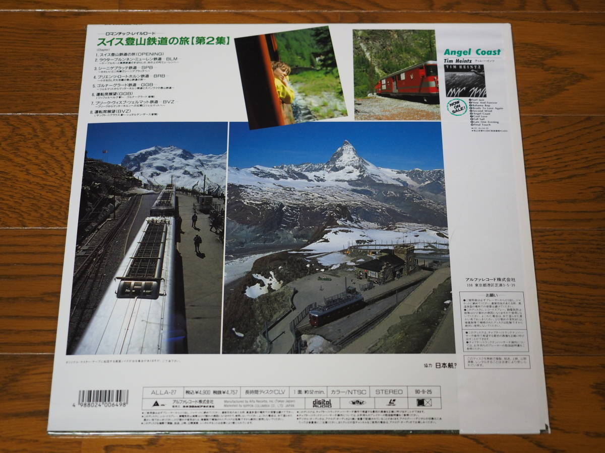 LD♪スイス登山鉄道の旅♪第2集 未開封新品_画像2