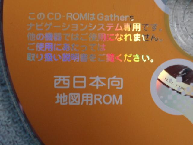 ホンダ純正 CD-ROM CDロム DVDロム DVD-ROM ナビディスク プログラムディスク Gathers ギャザーズ Ver.3.0 463200-7700 2004年 西日本向_画像3