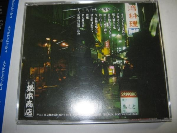 EASTERN YOUTH/イースタンユース CD 坂商-1 鉄鎚 桜花 雷矢_画像3