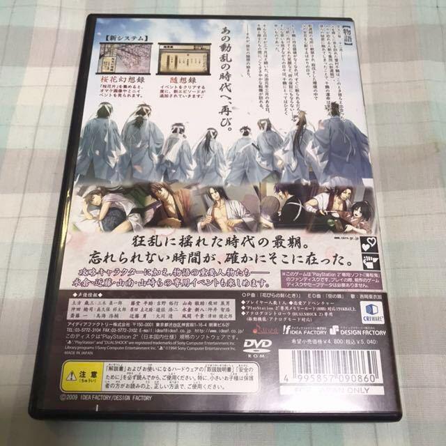 PS2ソフト 薄桜鬼 随想録 プレステ2