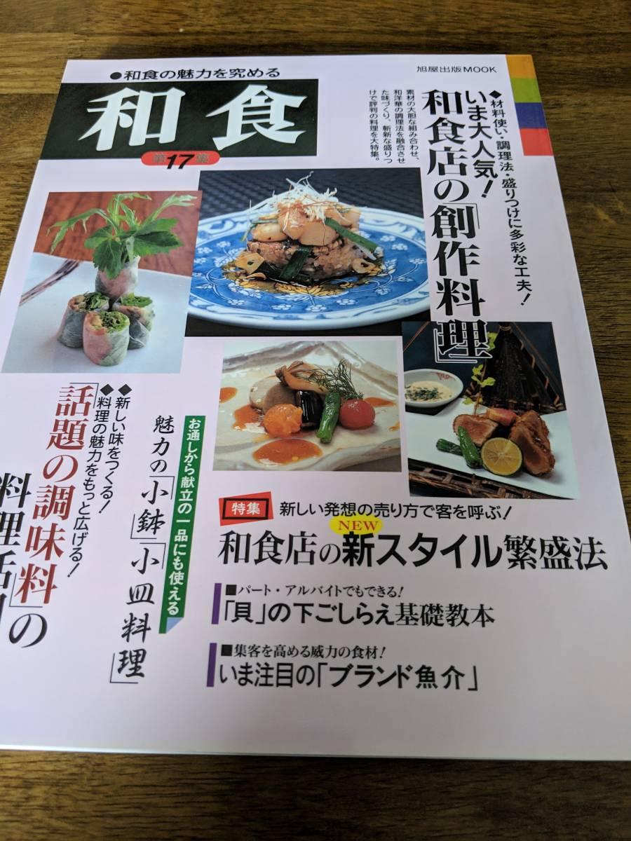 和食 第17集 いま大人気 和食店の創作料理 旭屋出版_画像1