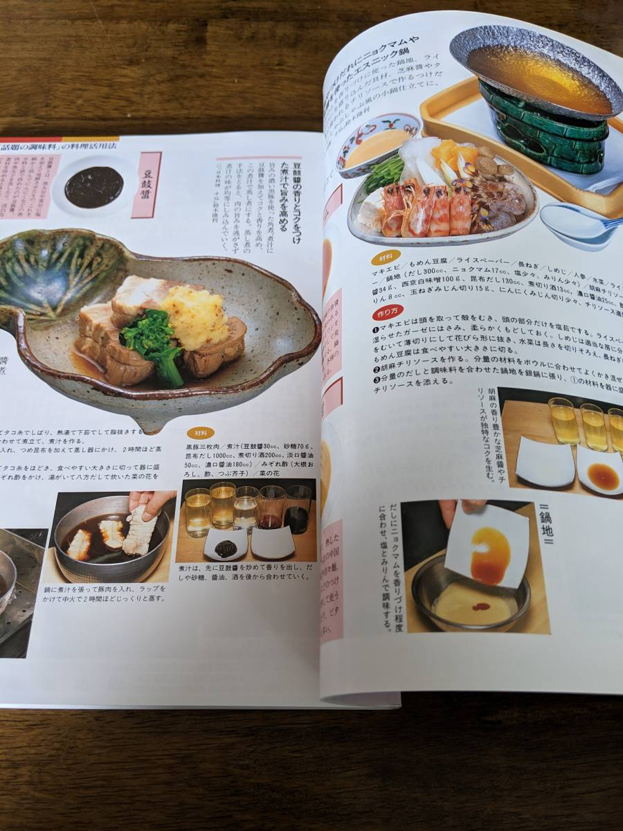 和食 第17集 いま大人気 和食店の創作料理 旭屋出版_画像2