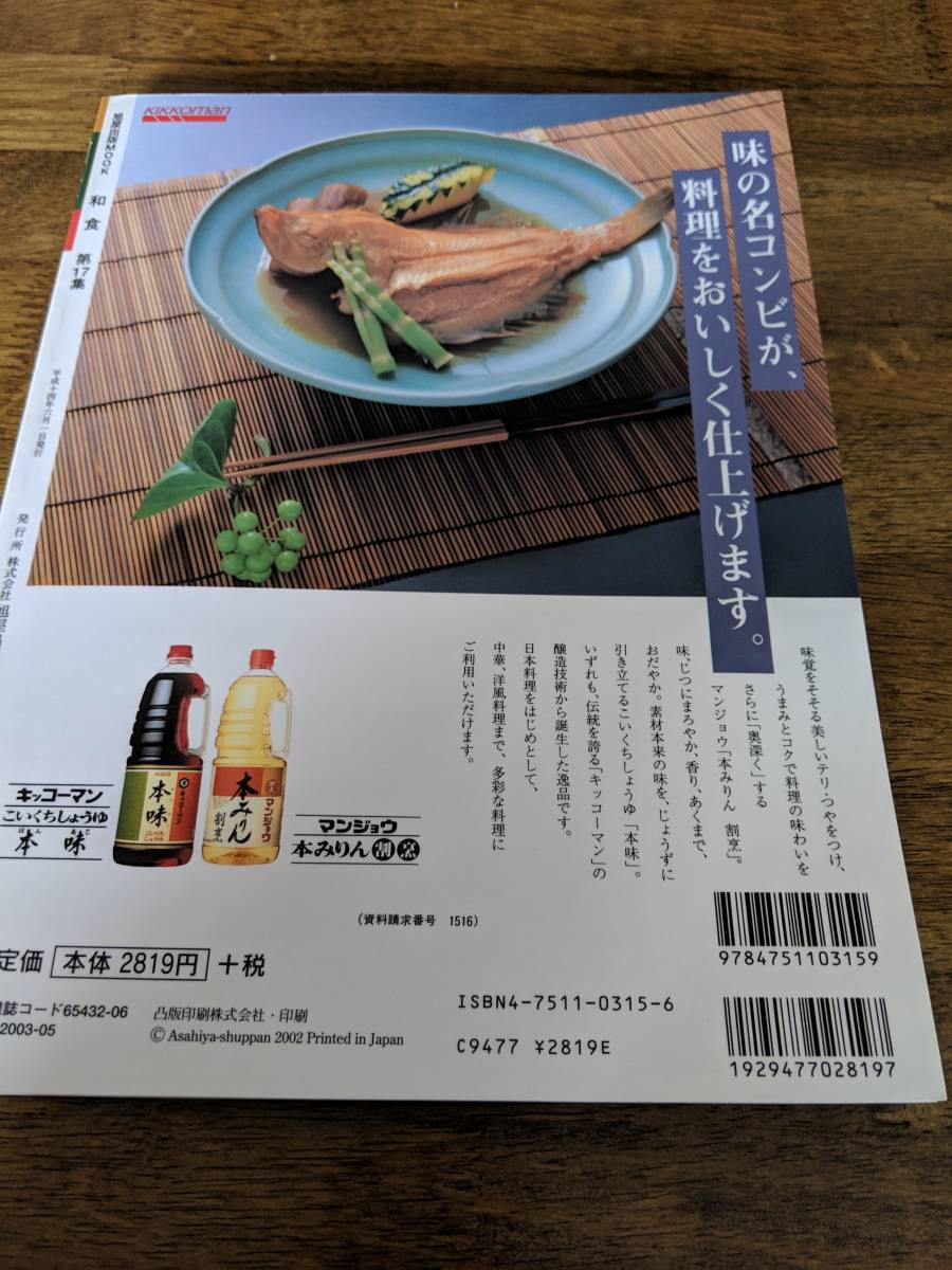 和食 第17集 いま大人気 和食店の創作料理 旭屋出版_画像3