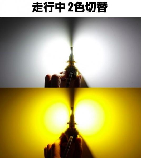 スイッチ ONOFF 走行中 2色切替 H4 H8 H9 H11 H16 対応バルブ LEDヘッドライト フォグランプ 10800ルーメン
