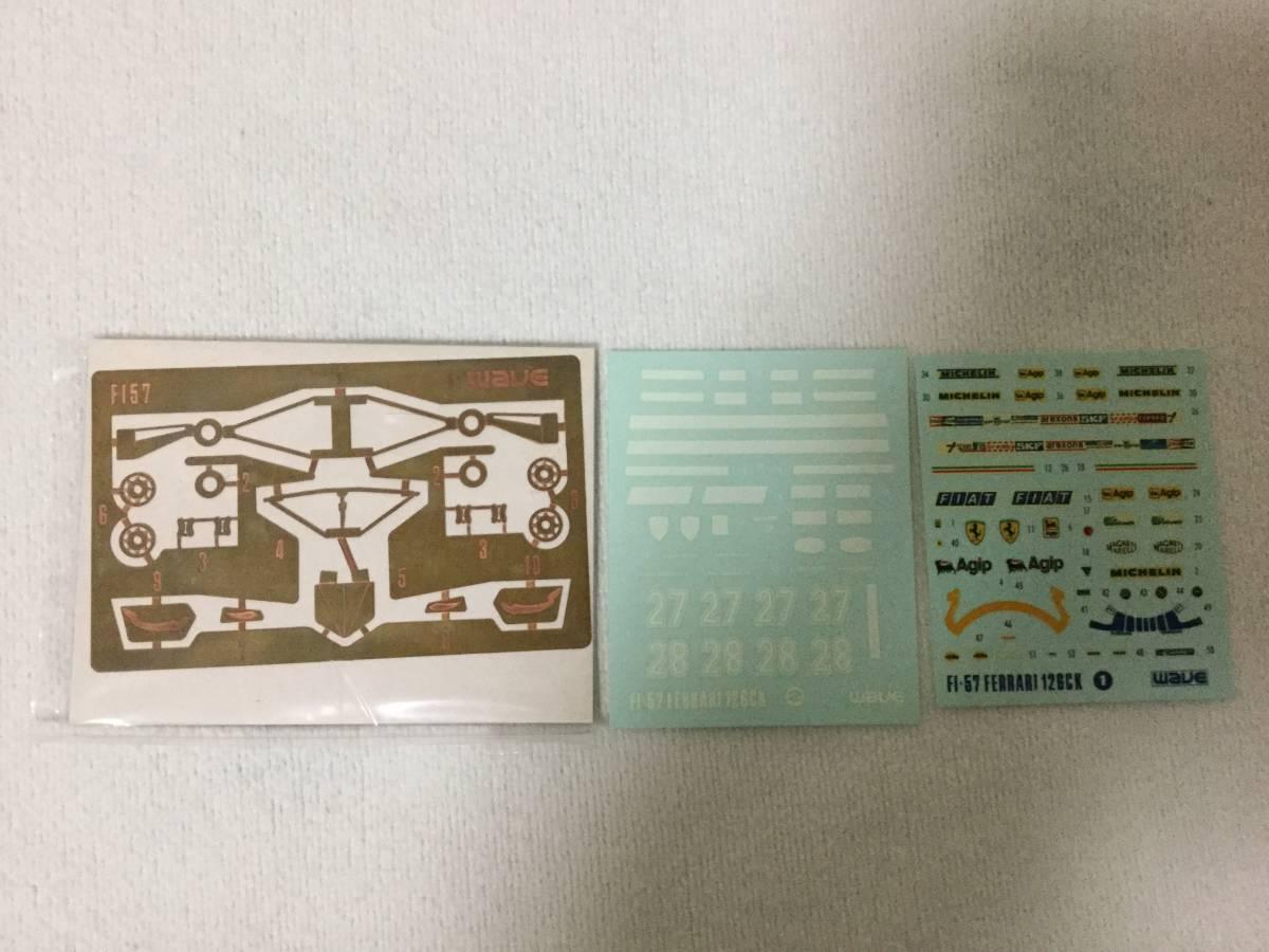 ☆1/43 WAVEレジンキット☆ フェラーリ 126CK 1981 F1_エッチングパーツ&デカール