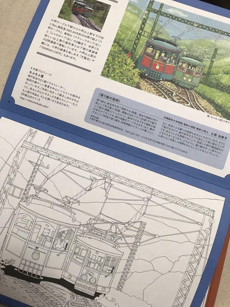 ぬりえ旅 阪神電車 尼崎駅 御影駅 大石駅 パンフレット 阪神電鉄_画像4