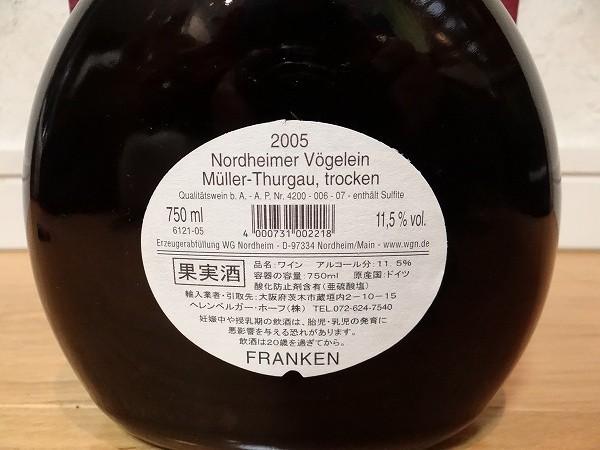 新品 限定 2006 ドイツ製 Freude von URAWA 浦和レッズ サッカー 優勝記念 ワイン 白ワイン_画像8