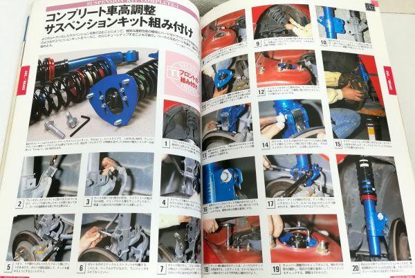 ★ S13/S14 チューニング ★ シルビア&180SX ★ エンジン分解~組付けまで SR20DE(T) ★ テンションロッド/ブレーキ&ローター/サス/ターボ_画像9