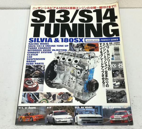 ★ S13/S14 チューニング ★ シルビア&180SX ★ エンジン分解~組付けまで SR20DE(T) ★ テンションロッド/ブレーキ&ローター/サス/ターボ