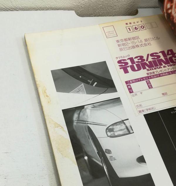 ★ S13/S14 チューニング ★ シルビア&180SX ★ エンジン分解~組付けまで SR20DE(T) ★ テンションロッド/ブレーキ&ローター/サス/ターボ_画像4