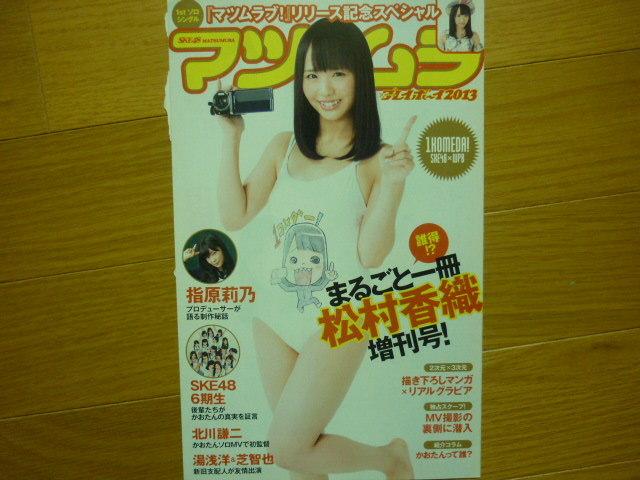 SKE48 マツムラ プレイボーイ2013 松村香織増刊号 指原莉乃 8ページ