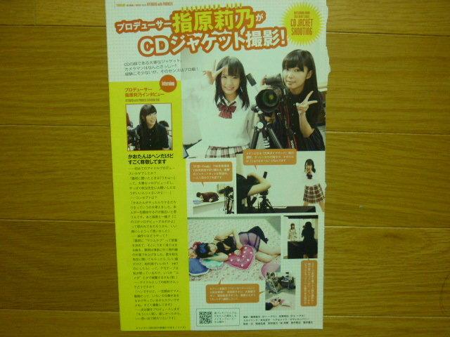 SKE48 マツムラ プレイボーイ2013 松村香織増刊号 指原莉乃 8ページ_画像2