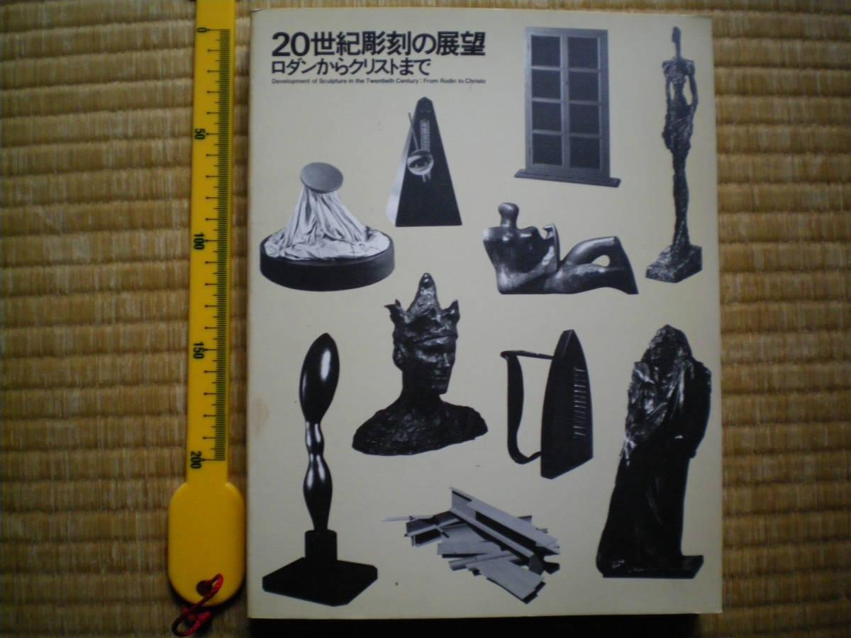 20世紀彫刻の展望 ロダンからクリストまで 滋賀県立近代美術館1984年 図録_画像1