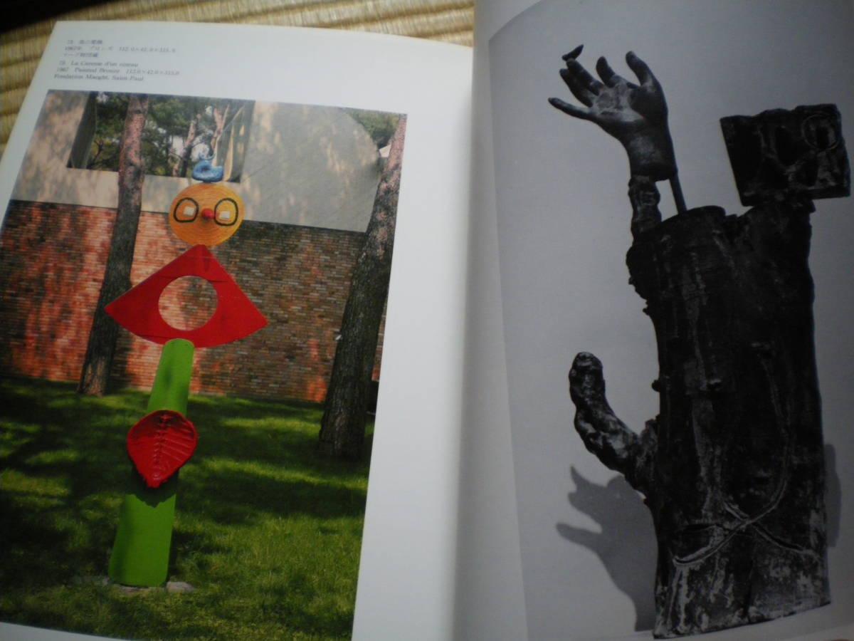 20世紀彫刻の展望 ロダンからクリストまで 滋賀県立近代美術館1984年 図録_画像2