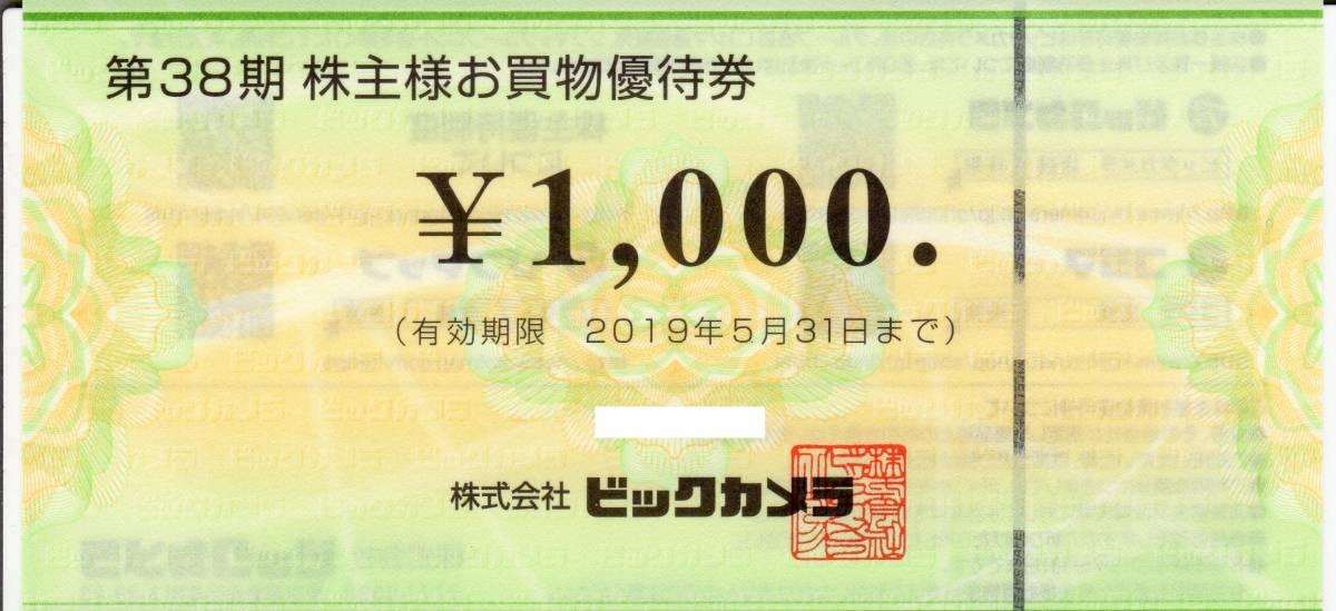 ビックカメラ 株主優待券 6,000円分_画像2