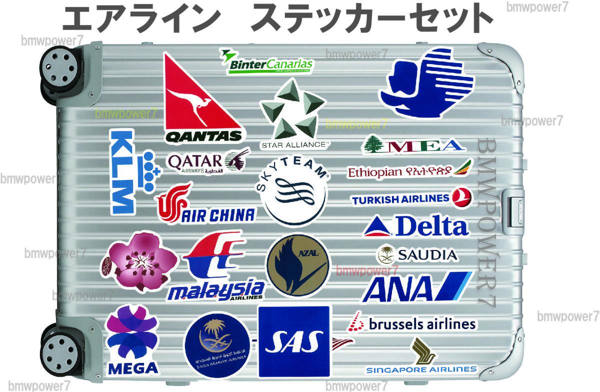 RIMOWA ステッカー 50枚 世界のエアライン リモワ シール 50枚セット 航空会社 ANA JAL シンガポール航空・・・送料無料☆追跡番号有 _画像3