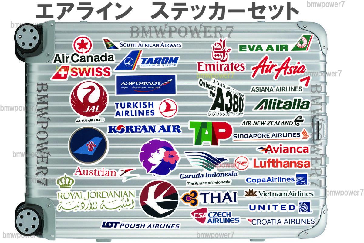 RIMOWA ステッカー 50枚 世界のエアライン リモワ シール 50枚セット 航空会社 ANA JAL シンガポール航空・・・送料無料☆追跡番号有 _画像4