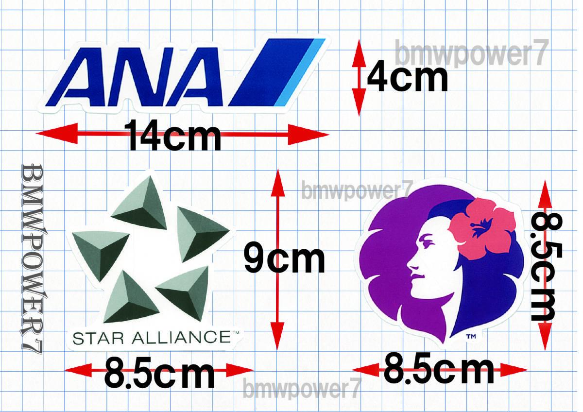 RIMOWA ステッカー 50枚 世界のエアライン リモワ シール 50枚セット 航空会社 ANA JAL シンガポール航空・・・送料無料☆追跡番号有 _画像5