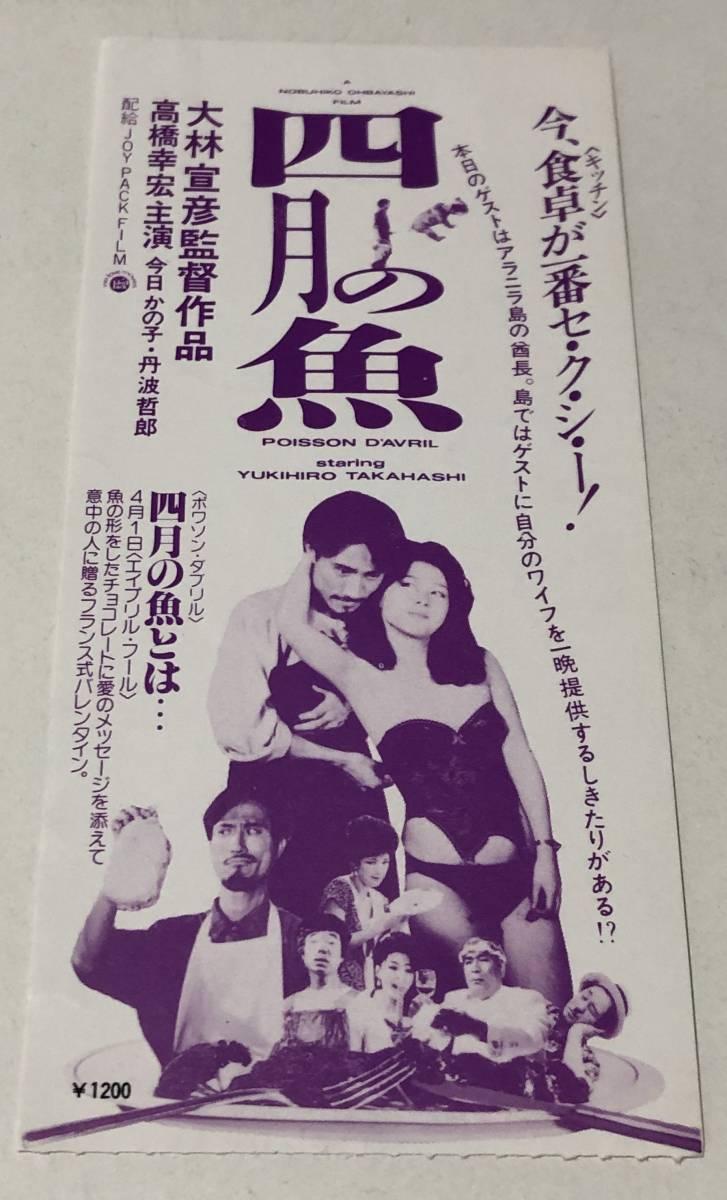 映画前売半券【四月の魚】大林宜彦監督 A023