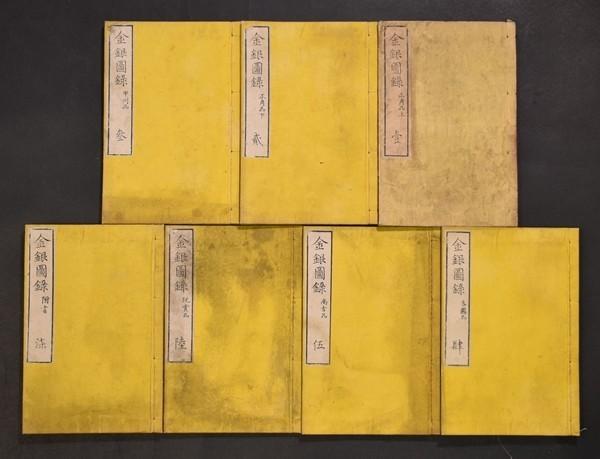 金銀図録 全7冊 木版 貨幣 金貨 大判 小判 和本 古文書