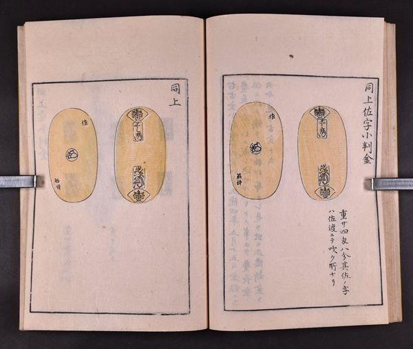 金銀図録 全7冊 木版 貨幣 金貨 大判 小判 和本 古文書_画像4