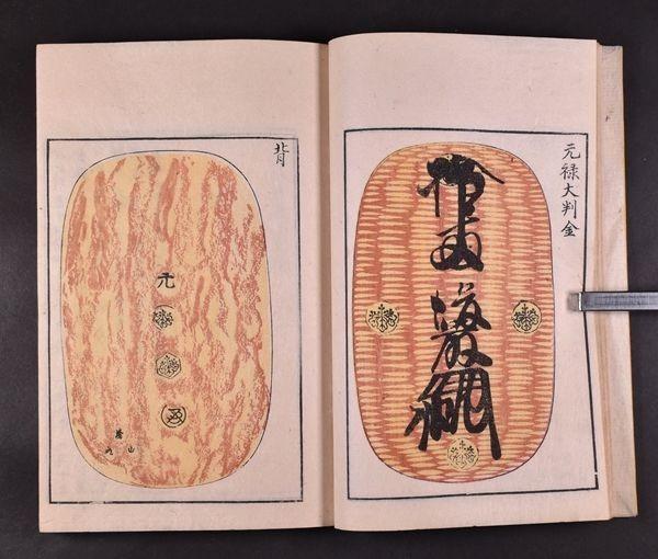 金銀図録 全7冊 木版 貨幣 金貨 大判 小判 和本 古文書_画像3