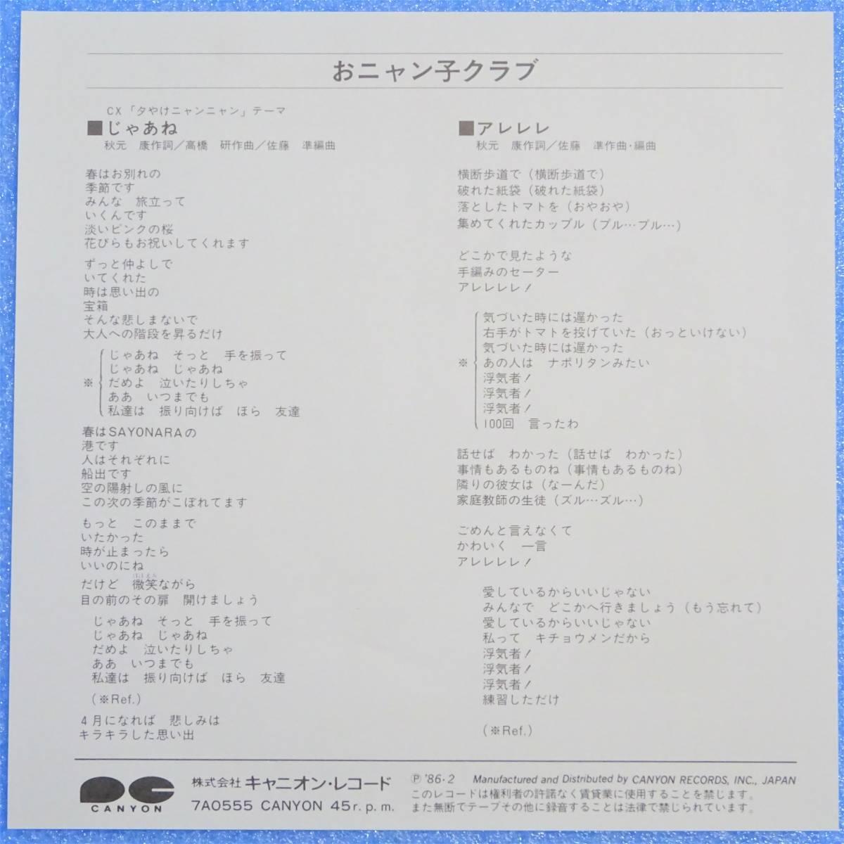 7' EP おニャン子クラブ / じゃあね 国内盤 1986年 ONYANKO CLUB 夕やけニャンニャン_画像2