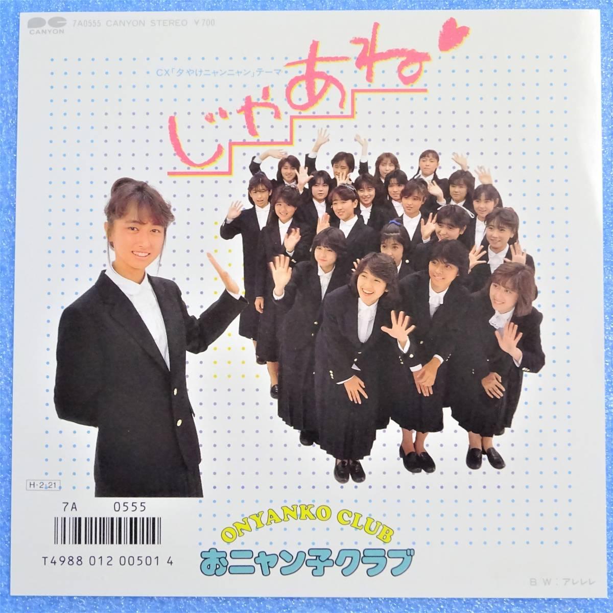 7' EP おニャン子クラブ / じゃあね 国内盤 1986年 ONYANKO CLUB 夕やけニャンニャン_画像1