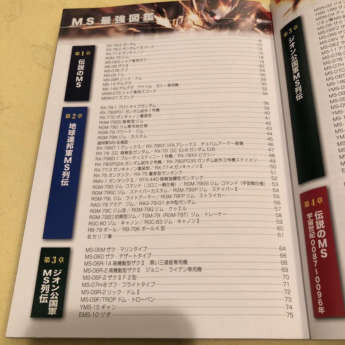 機動戦士ガンダム モビルスーツ最強図鑑 美品 富野由悠季_画像4