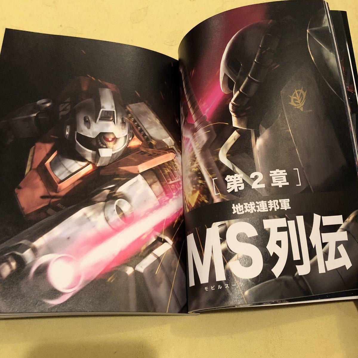 機動戦士ガンダム モビルスーツ最強図鑑 美品 富野由悠季_画像8
