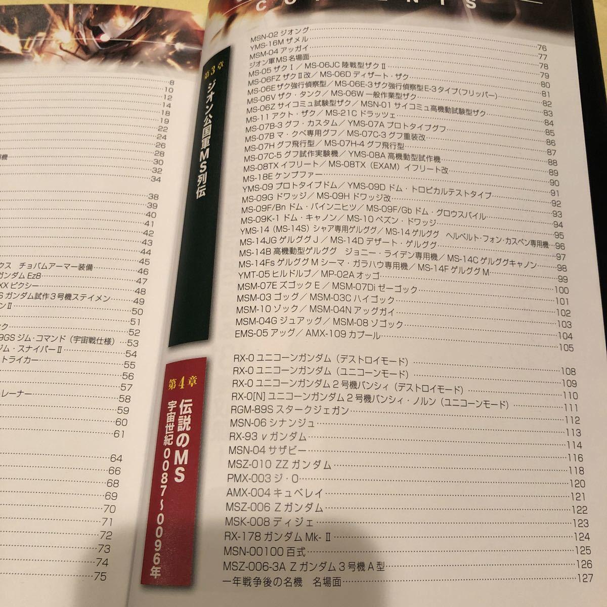機動戦士ガンダム モビルスーツ最強図鑑 美品 富野由悠季_画像5