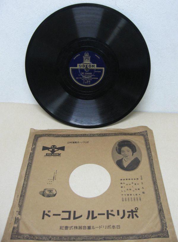 SP・ジャズ 海外盤 ODEON・Sam Lanin and His FAMOUS PLAYERS with vocal refrain/RIO RITA/THE KINKAJOU ・G-64_画像3