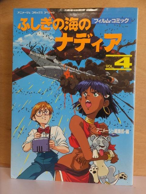 フィルム・コミック    ふしぎの海のナディア 第4巻    初版  カバ   徳間書店_画像1