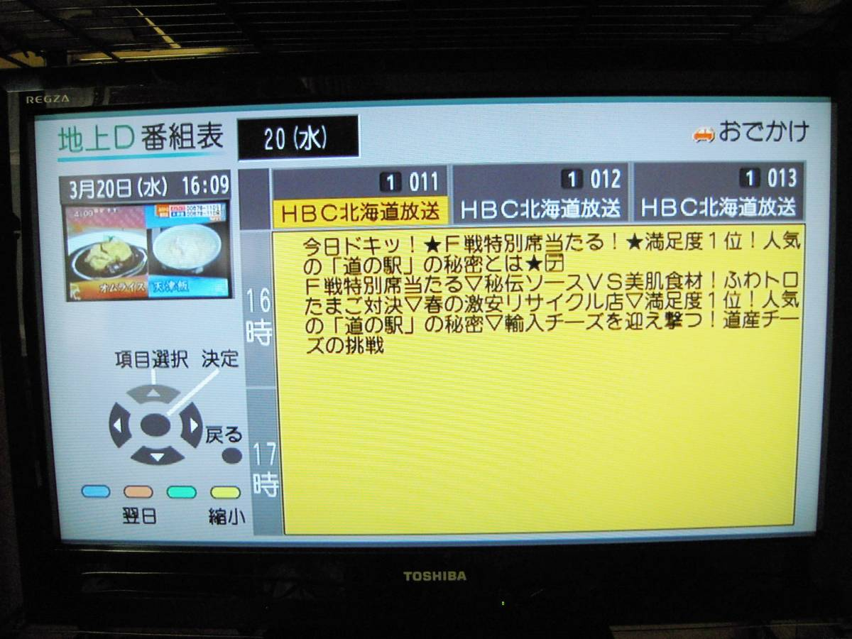 動作品★即取付けセット☆最終モデル TU-DTX600 4×4 新品(純正)アンテナコード付 動作確認、バージョンアップ済み(番組表視聴)OK_画像8