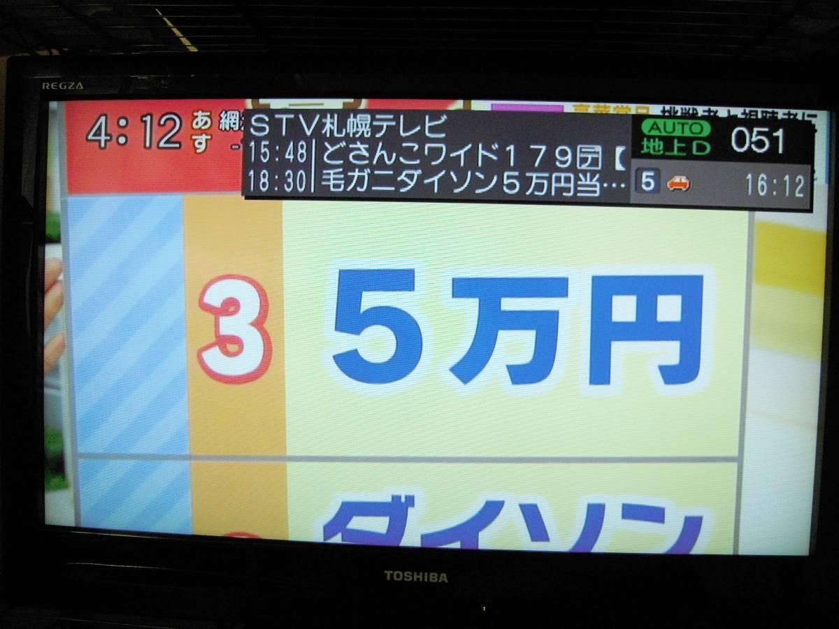 動作品★即取付けセット☆最終モデル TU-DTX600 4×4 新品(純正)アンテナコード付 動作確認、バージョンアップ済み(番組表視聴)OK_画像10