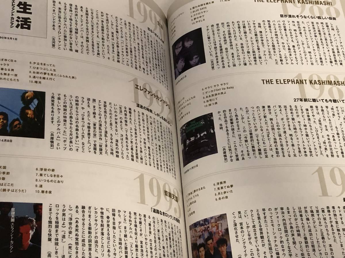 ROCKIN'ON JAPAN エレファントカシマシ/宮本浩次 ロングインタヴュー&全アルバム総力レヴュー_画像8