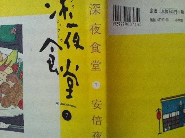 「深夜食堂第7巻」安倍夜郎20110303_画像1