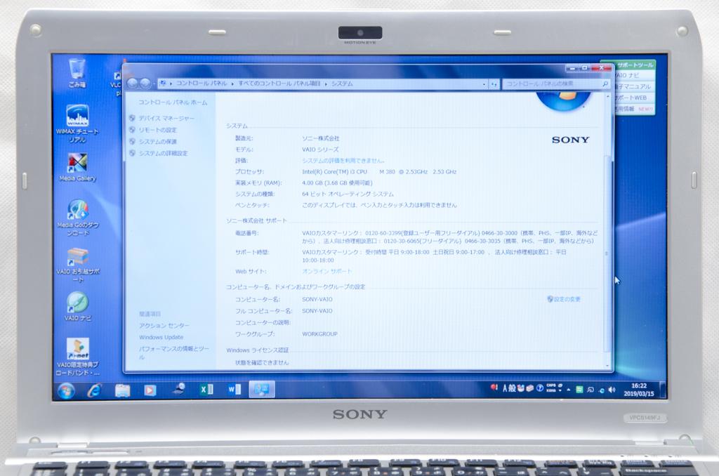 ★軽量★SONY VAIO VPCS149FJ★高速Corei3/無線/DVD/4G/500G/Win7/Office2013_画像2