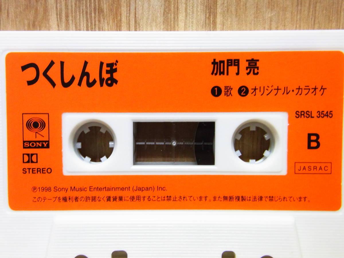 カセットシングル 男性演歌 / 加門亮 ~東京もどり雨・つくしんぼ~ / 1998 / SONY_画像9