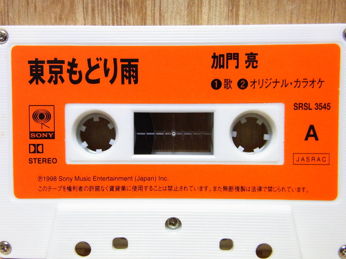 カセットシングル 男性演歌 / 加門亮 ~東京もどり雨・つくしんぼ~ / 1998 / SONY_画像8