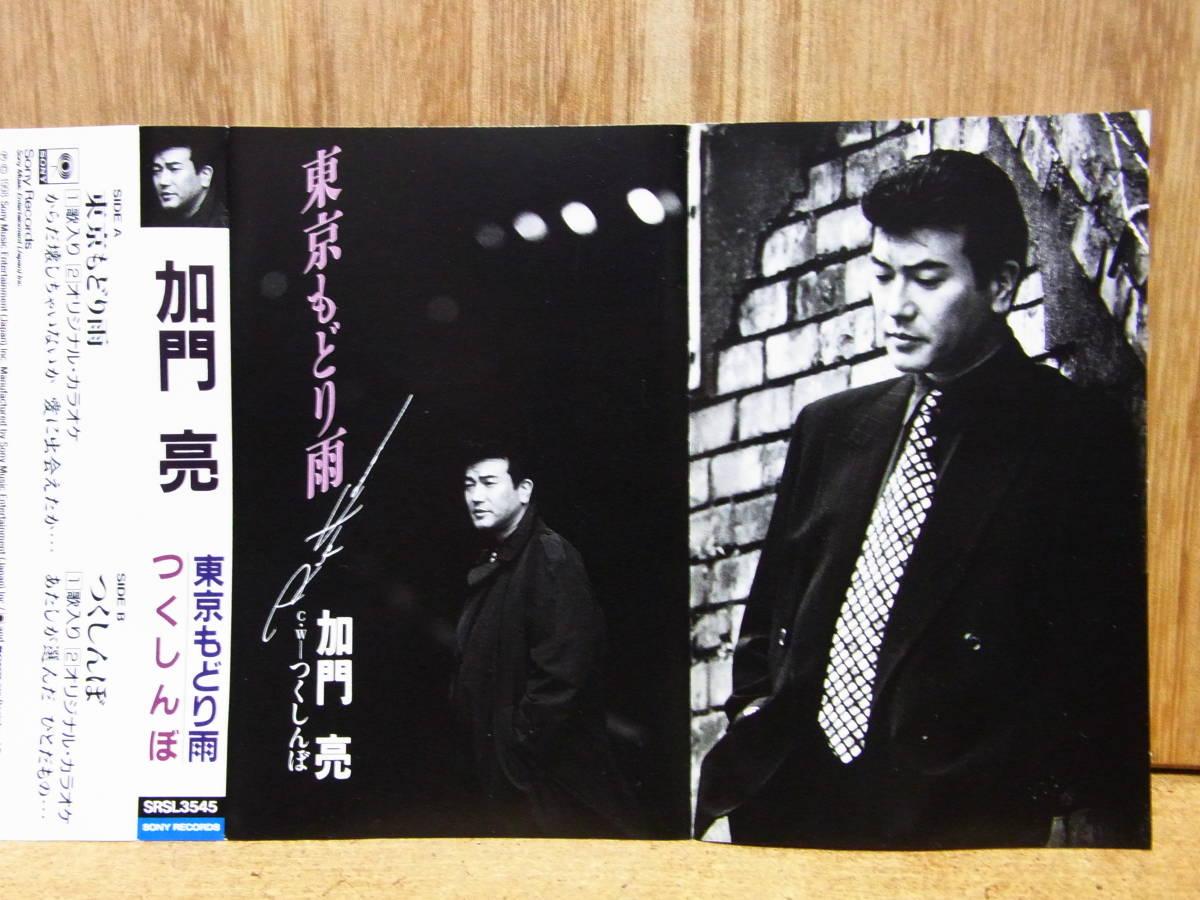 カセットシングル 男性演歌 / 加門亮 ~東京もどり雨・つくしんぼ~ / 1998 / SONY_画像5