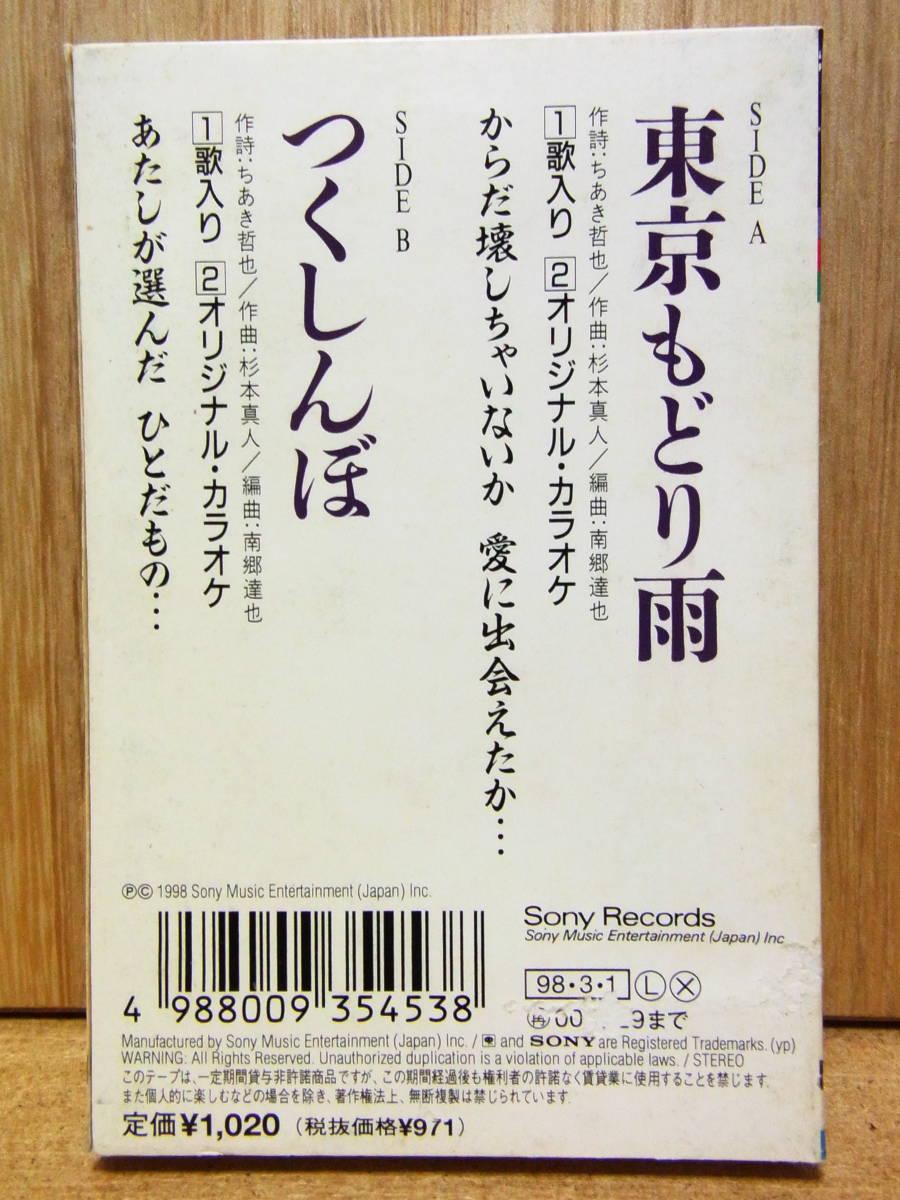 カセットシングル 男性演歌 / 加門亮 ~東京もどり雨・つくしんぼ~ / 1998 / SONY_画像3