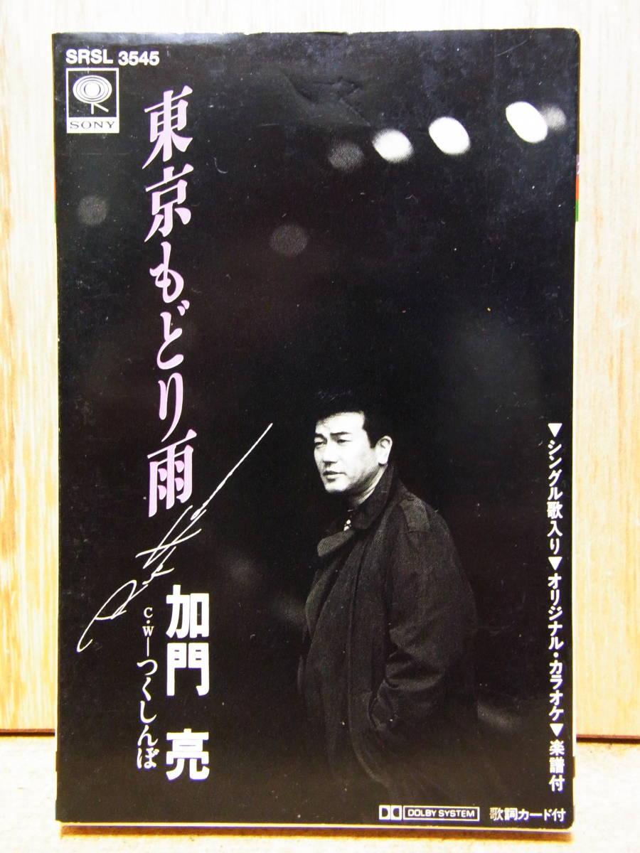 カセットシングル 男性演歌 / 加門亮 ~東京もどり雨・つくしんぼ~ / 1998 / SONY_画像1