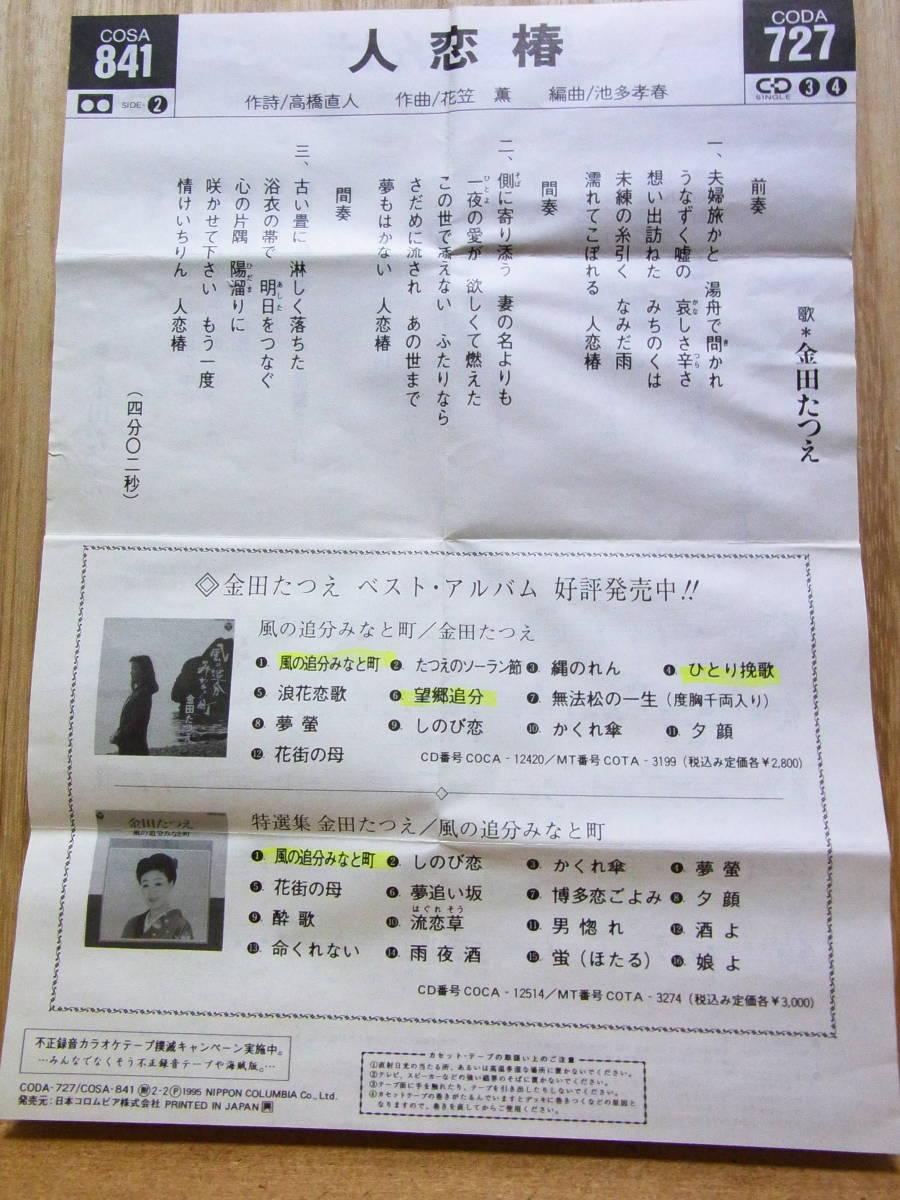カセットシングル 男性演歌 / 加門亮 ~東京もどり雨・つくしんぼ~ / 1998 / SONY_書き込みあり