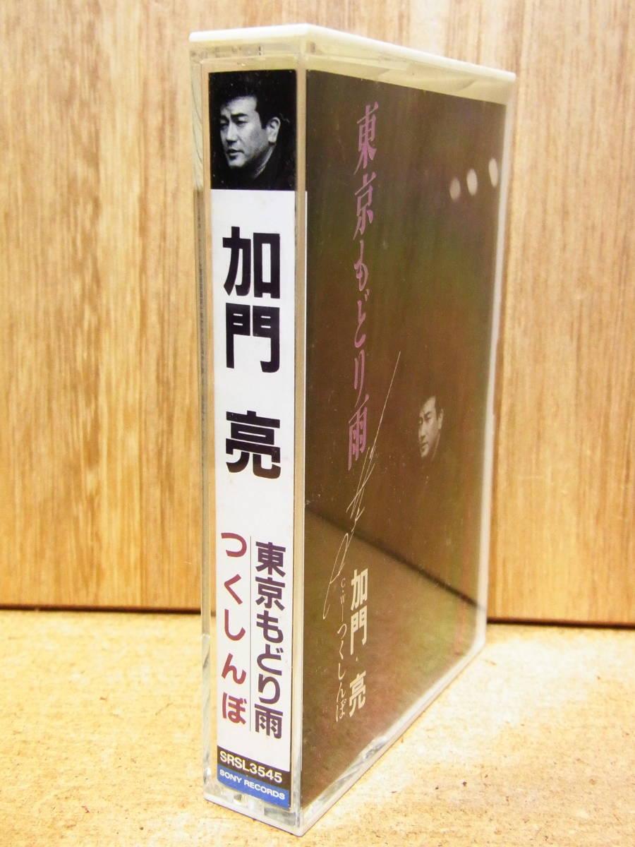 カセットシングル 男性演歌 / 加門亮 ~東京もどり雨・つくしんぼ~ / 1998 / SONY_画像4