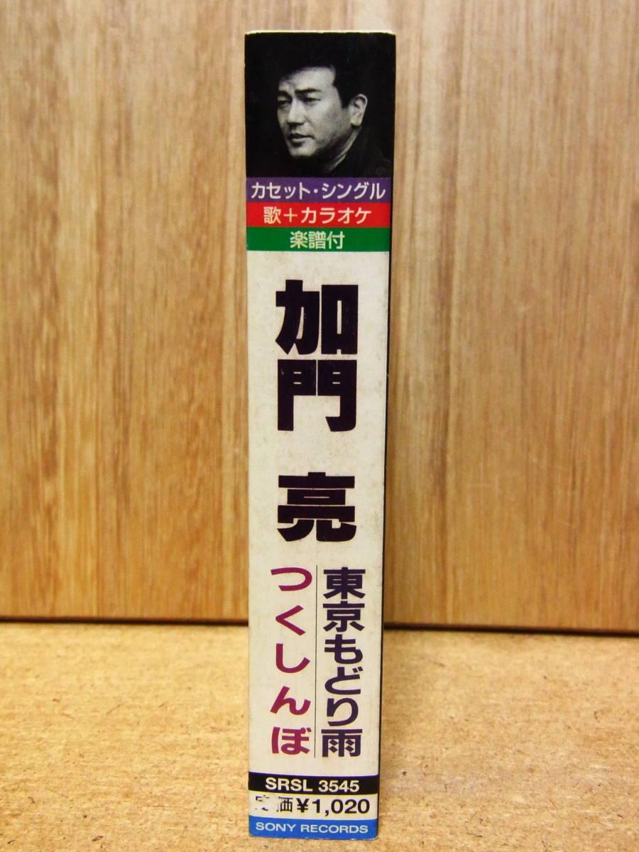 カセットシングル 男性演歌 / 加門亮 ~東京もどり雨・つくしんぼ~ / 1998 / SONY_画像2