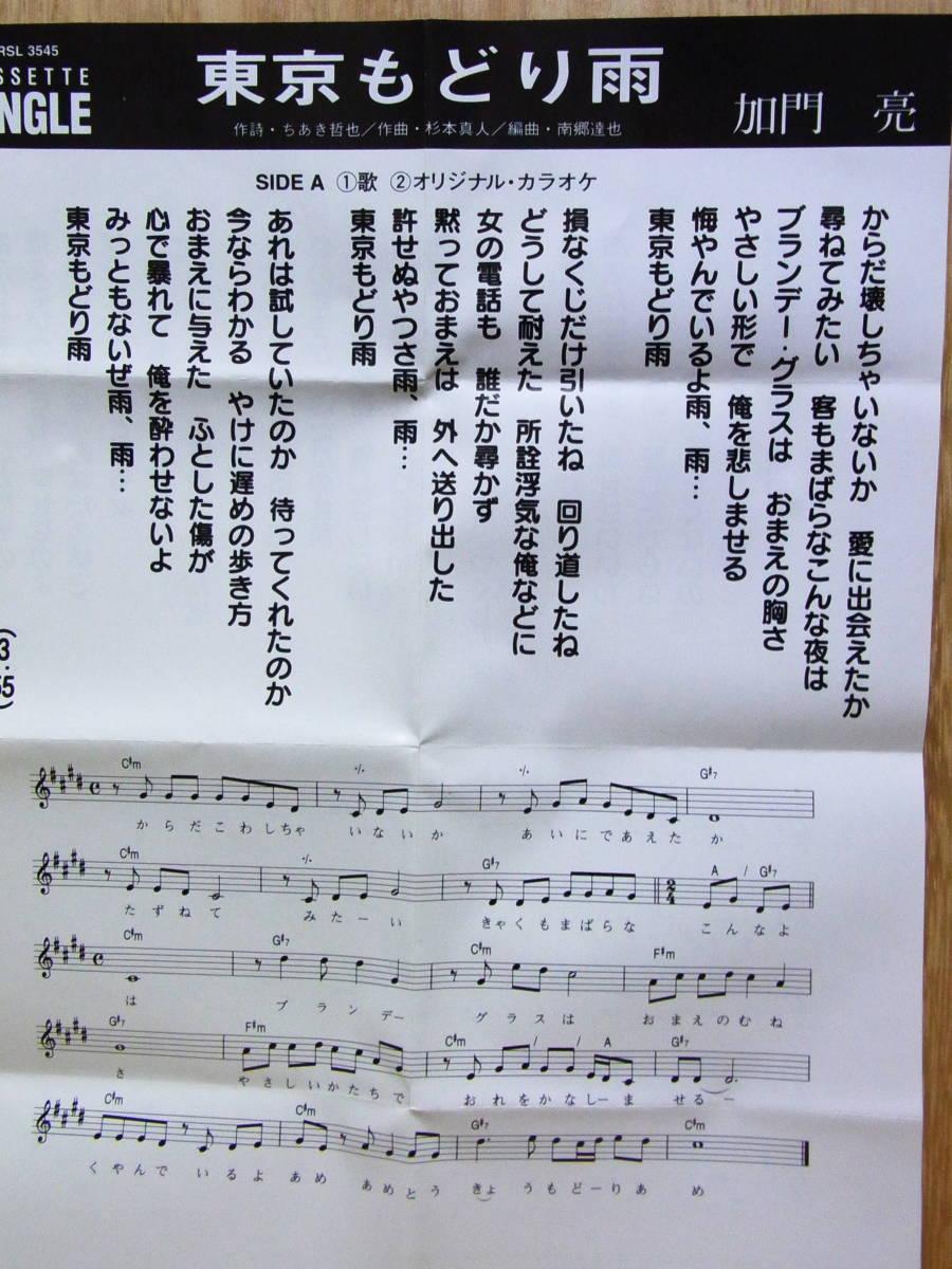カセットシングル 男性演歌 / 加門亮 ~東京もどり雨・つくしんぼ~ / 1998 / SONY_画像6