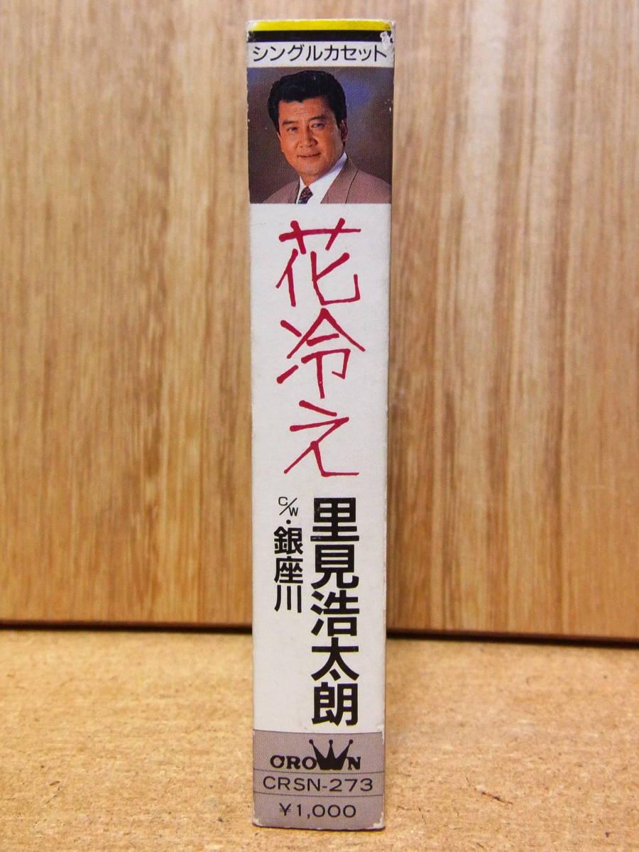 カセットシングル 男性演歌 / 里見浩太朗 ~花冷え~ / 1995 / クラウン_画像2